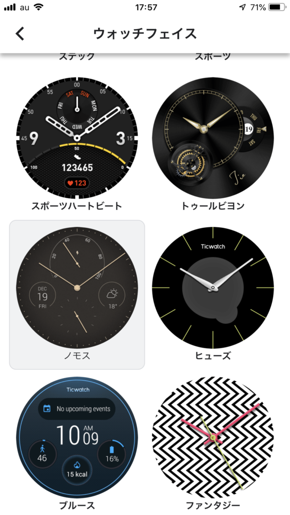Wear OSのアプリ側から選ぶ画像