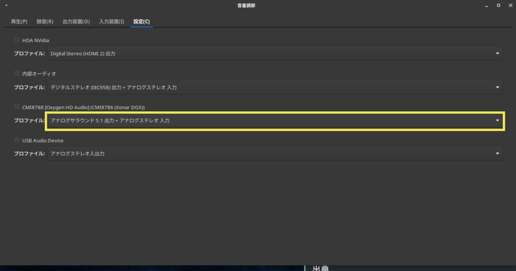 Ubuntu サウンド設定 画面