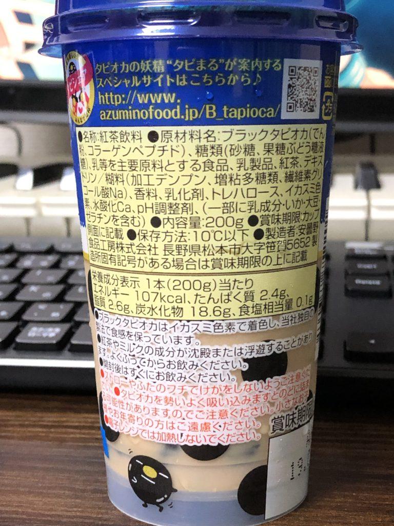 タピオカミルクティーの成分表