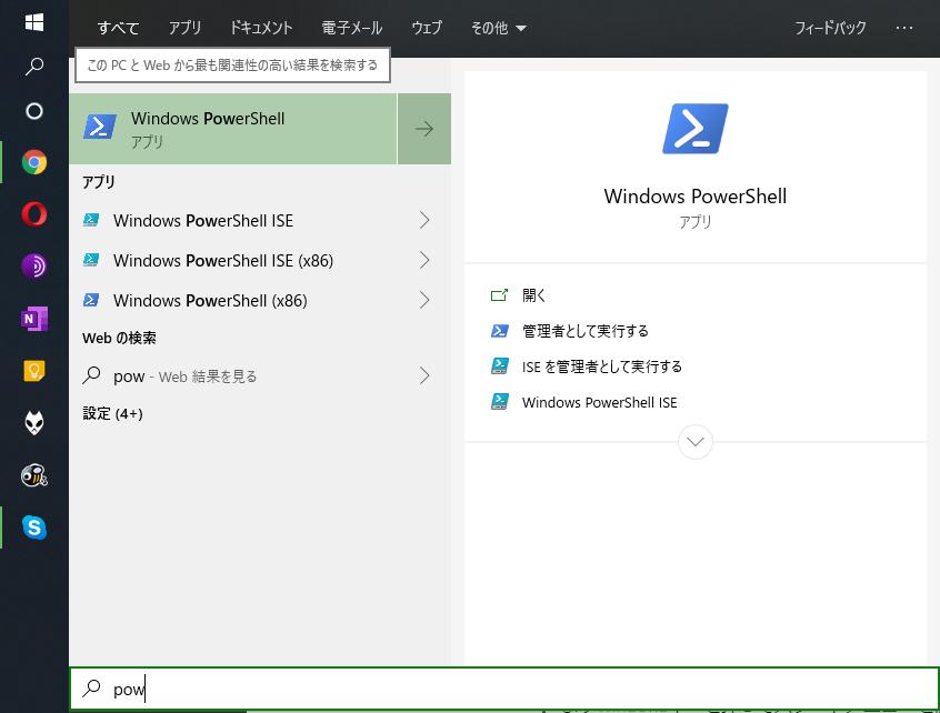 windows powerShell 開き方