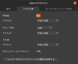 Ubuntu プロパティ アクセス権 画像